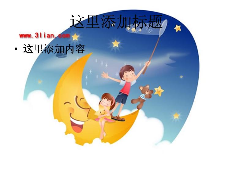 儿童梦幻世界卡通图片