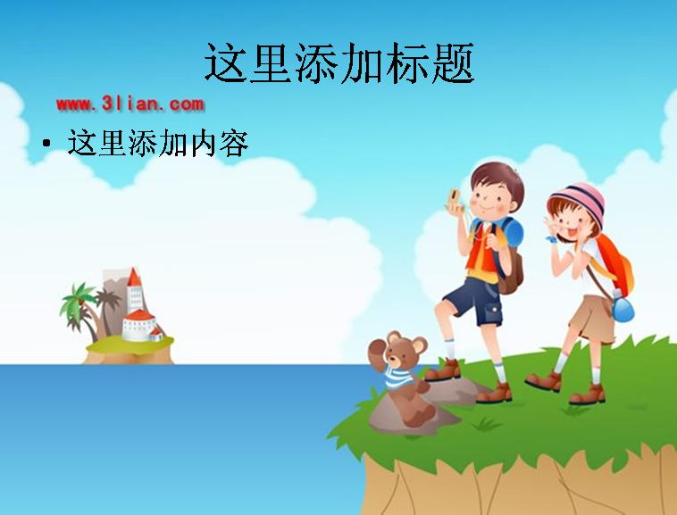 儿童游玩卡通图片模板免费下载