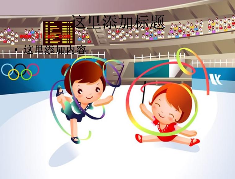儿童艺术体操运动卡通图片模板免费下载