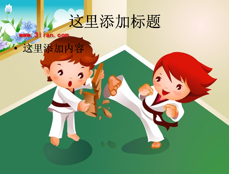 儿童跆拳道卡通图片模板免费下载