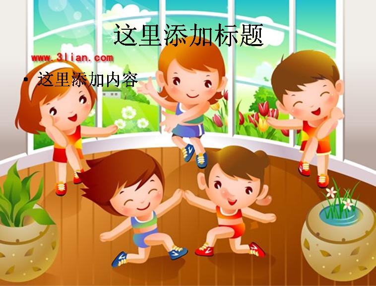 儿童跳舞卡通图片