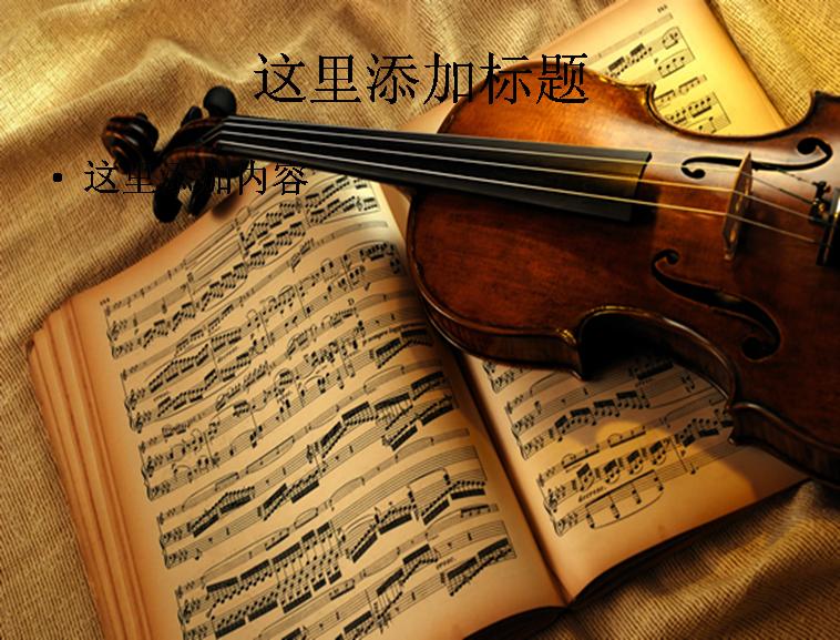 小提琴乐谱图片模板免费下载_77451- wps在线模板