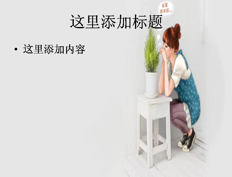 非主流寂寞女生桌面背景