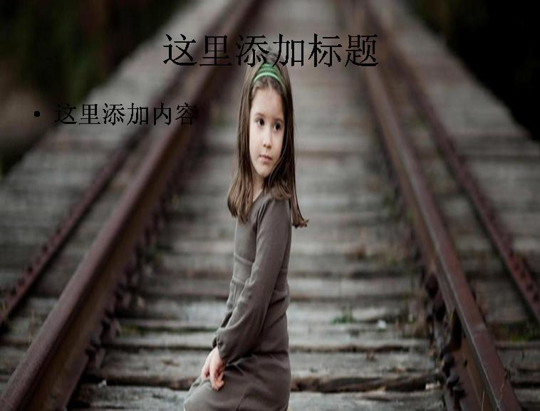 火车轨道可爱小女孩ppt模板
