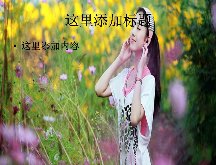 花丛中聆听自然音乐的可爱人物ppt模板模板免费下载