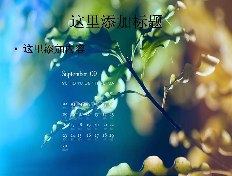 2012年9月份日历ppt(4)模板免费下载_78430- wps在线