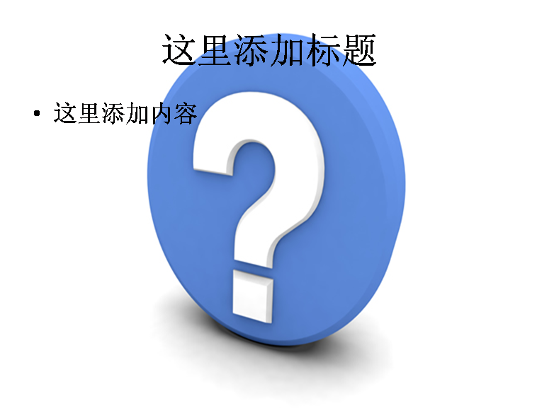 3d圆形立体问号图片模板免费下载