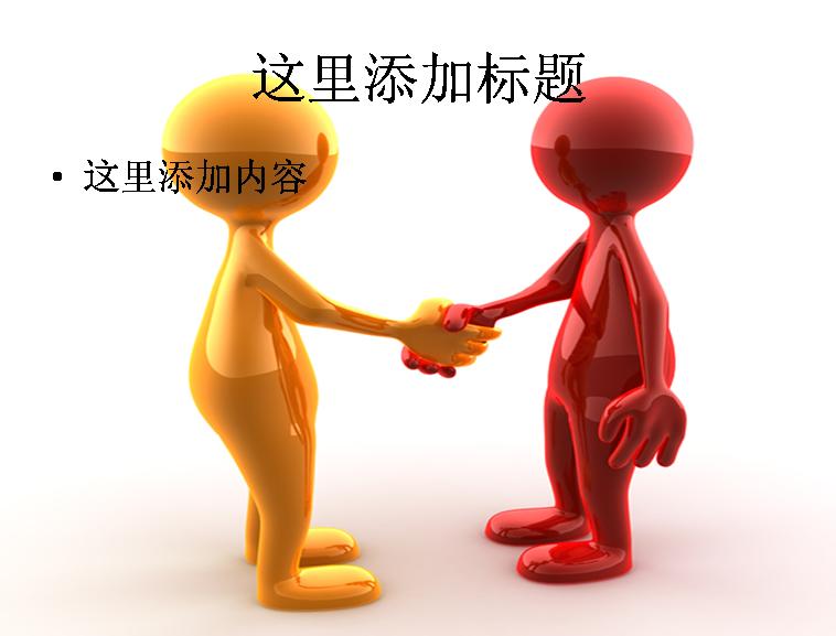3d小人物互相握手图片