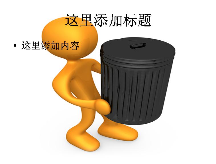 3d小金人拿着垃圾桶图片模板免费下载