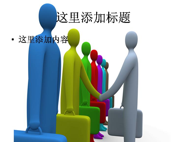 3d职场人物握手图片模板免费下载