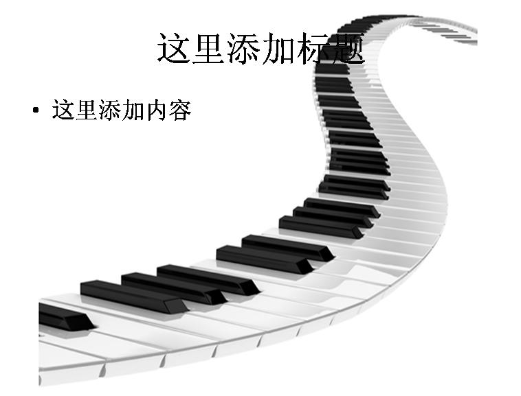 s形钢琴键盘图片模板免费下载