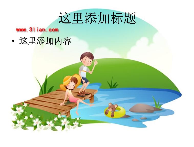儿童河边戏水卡通图片模板免费下载