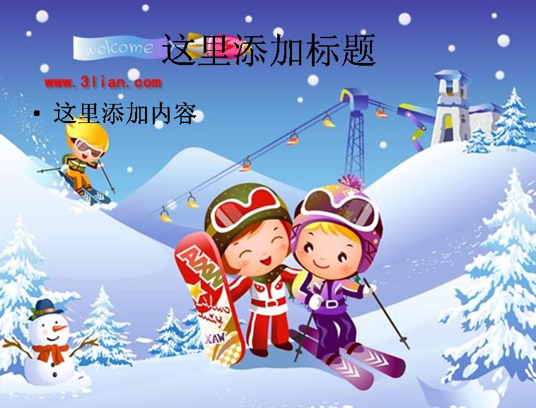 儿童滑雪运动卡通图片模板免费下载_79395- wps在线