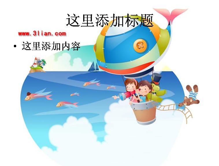 儿童热气球卡通图片