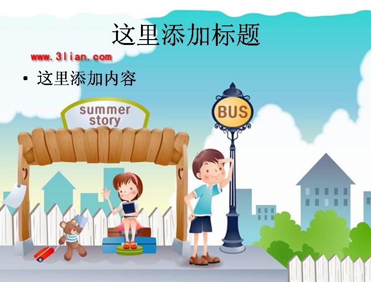 儿童等公交卡通图片模板免费下载