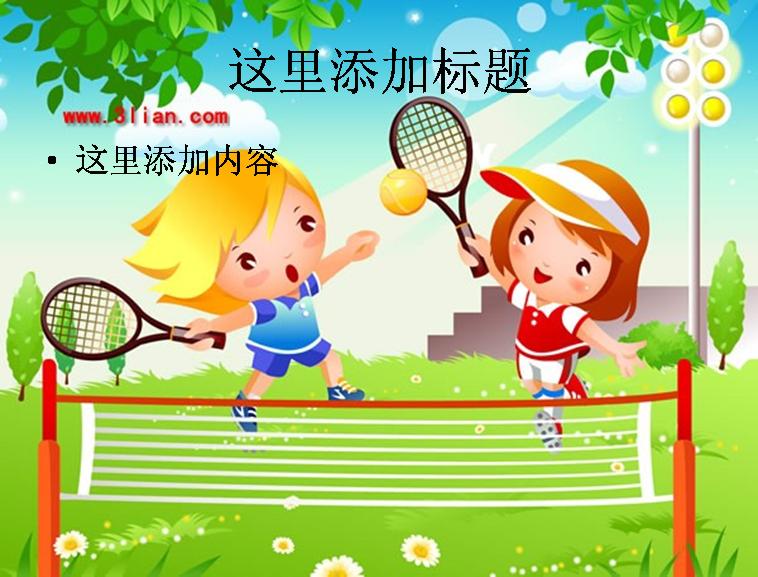 儿童网球运动卡通图片