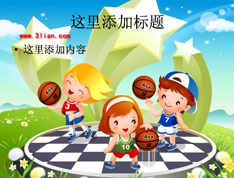 儿童花样篮球卡通图片图片