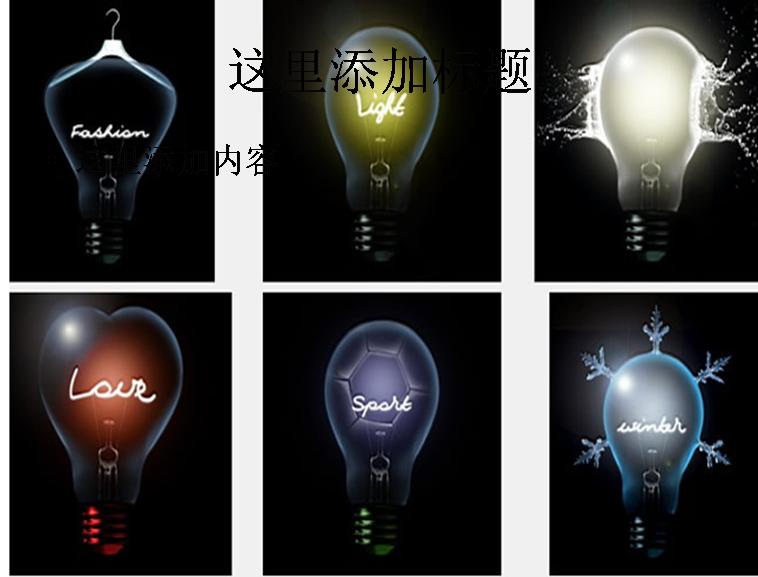 创意灯泡高清图片