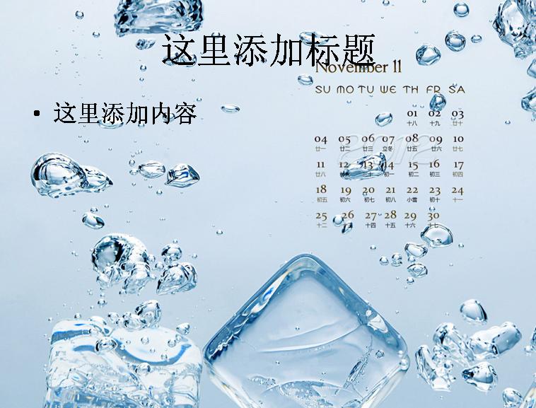 十一月小清新精美日历(7)