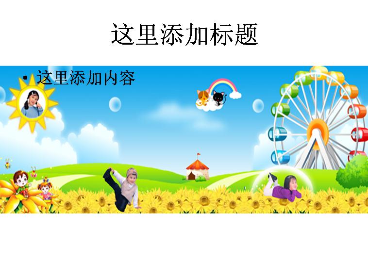 卡通儿童乐园图片