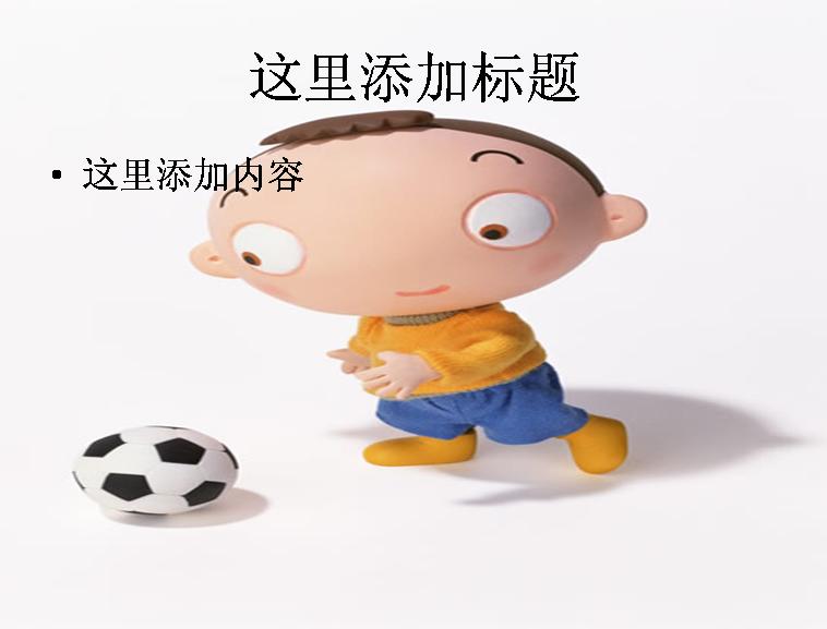 卡通小男孩踢足球图片ppt模板免费下载_97649- wps在线模板; 卡哇依