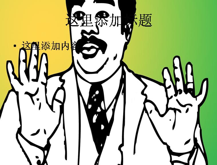 各界名人另类暴走漫画(9)模板免费下载_80109- wps
