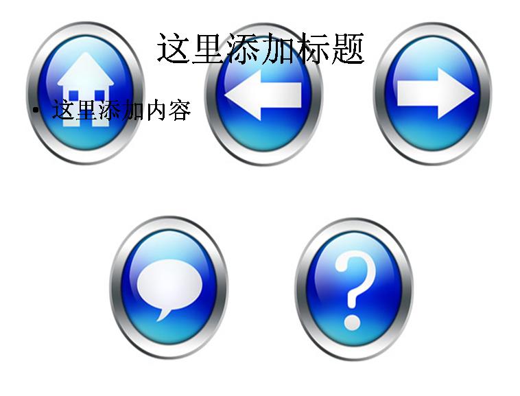 圆形按钮图标图片_ppt创意下载ppt免费模板