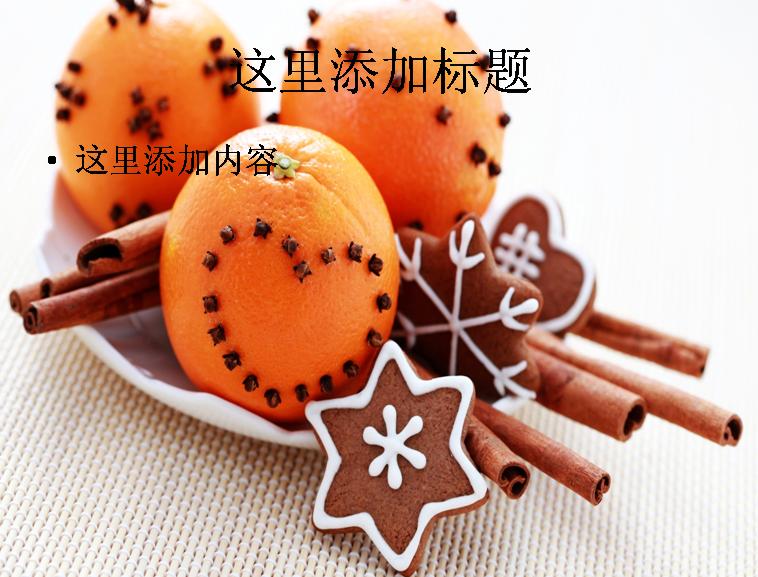圣诞节创意小饼干(6)模板免费下载_80253- wps在线模板