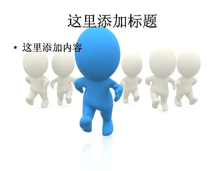 奔跑的3d小人物图片模板免费下载