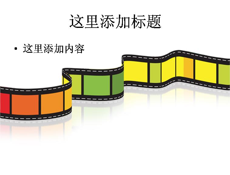 彩色胶卷图片模板免费下载