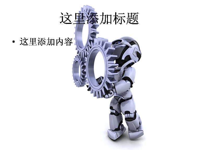 机器人搬齿轮图片模板免费下载