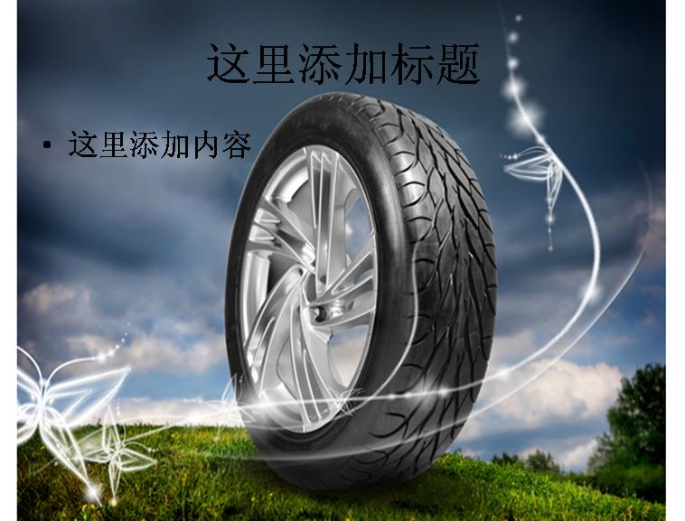 汽车轮胎高清图片模板免费下载