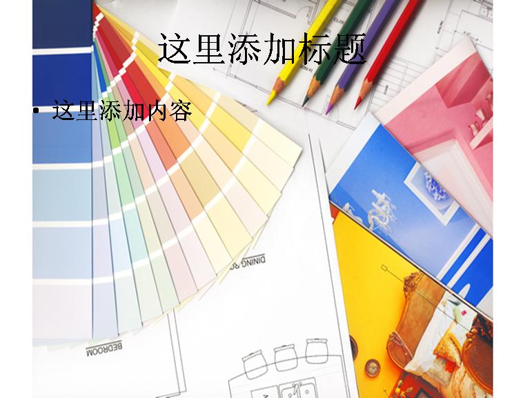 涂料色卡图片模板免费下载_81295- wps在线模板
