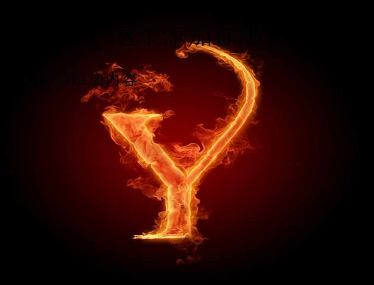 燃烧的y字母图片模板免费下载