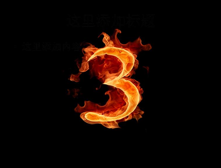 燃烧的数字3图片模板免费下载