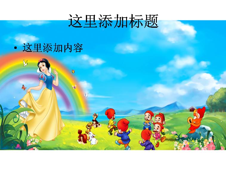 白雪公主与七个小矮人卡通图片模板免费下载