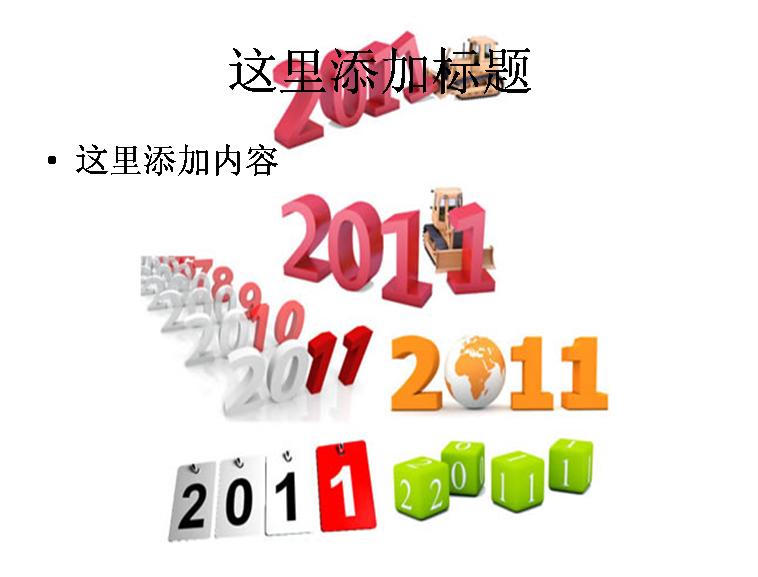 立体2011字体设计图片模板免费下载