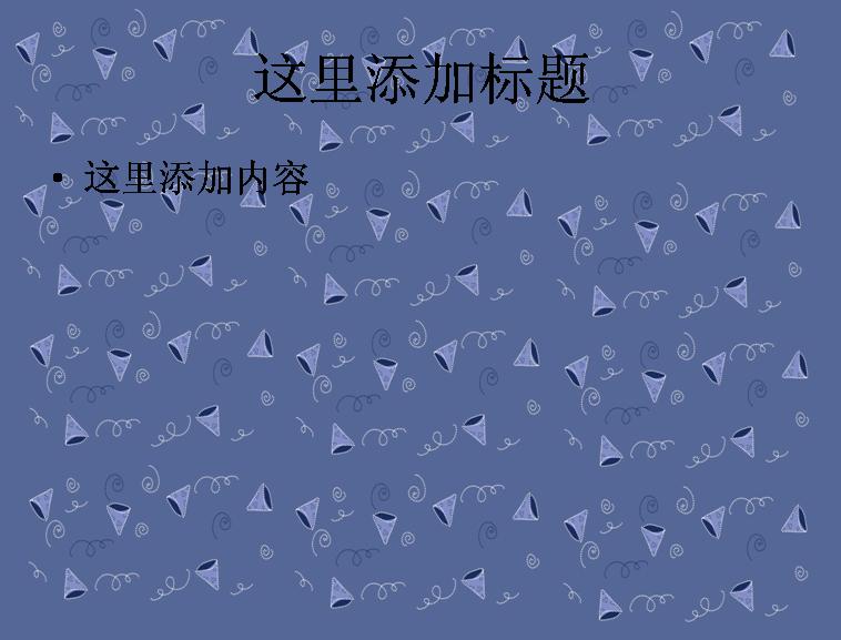 简单可爱平铺(4)模板免费下载