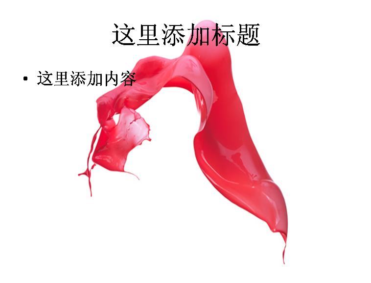 红色颜料图片模板免费下载