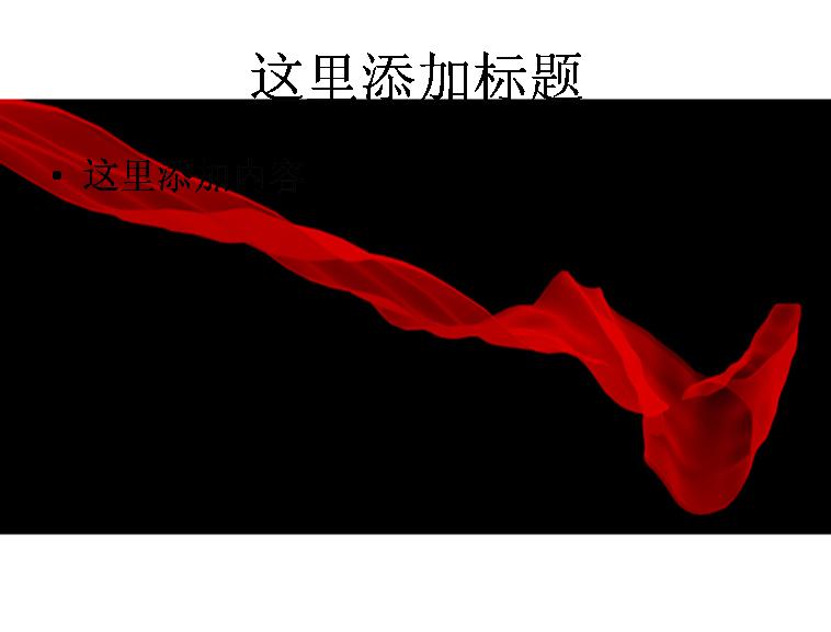红飘带图片模板免费下载_81985- wps在线模板