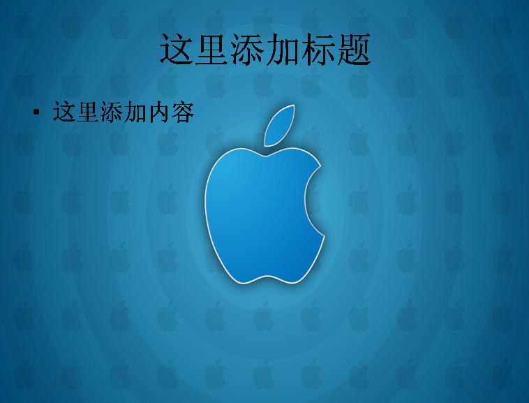 苹果ppt背景背景(9)模板免费下载