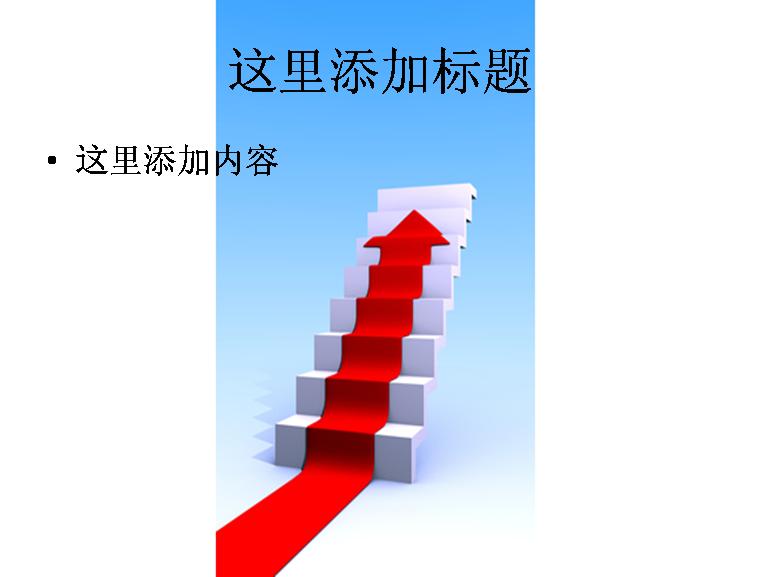 阶梯图片成功上升阶梯图片 ppt阶梯上升素材图片