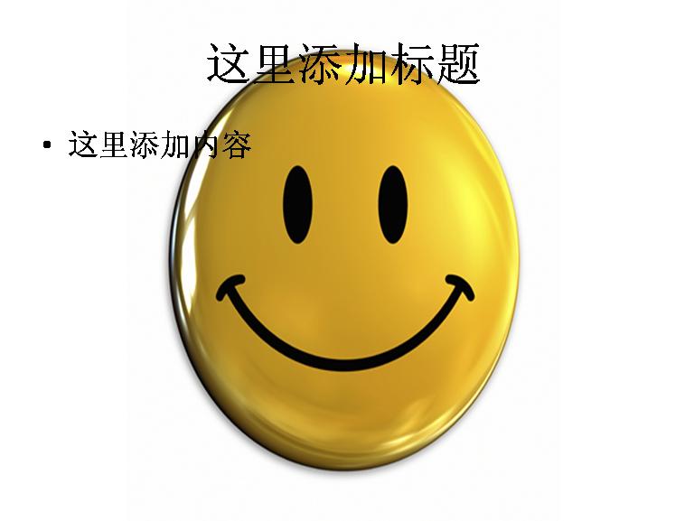 黄色圆形笑脸图片模板免费下载