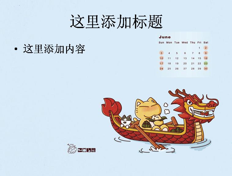 2012端午节搞笑ppt(5)模板免费下载