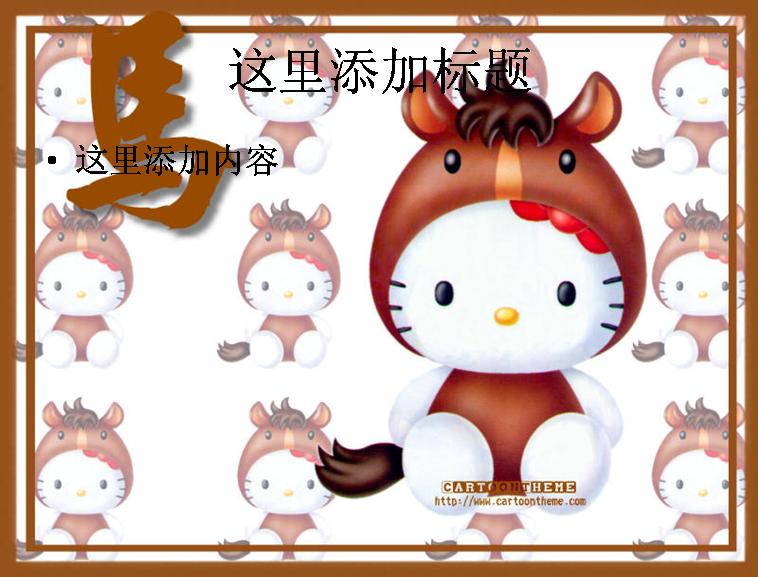 hellokitty十二生肖卡通(7)模板免费下载