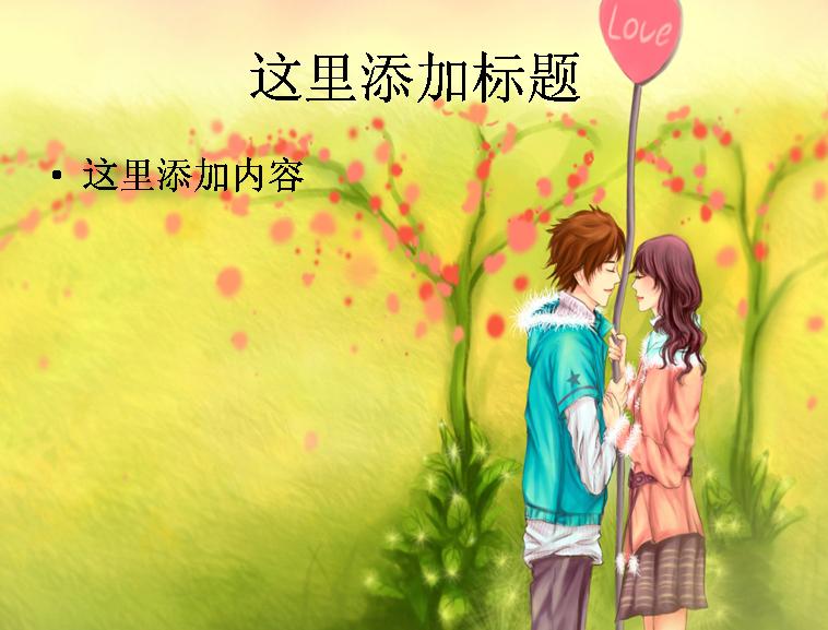 七夕浪漫爱情卡通(4)模板免费下载