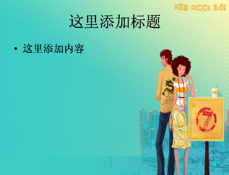 七夕浪漫爱情卡通(6)模板免费下载