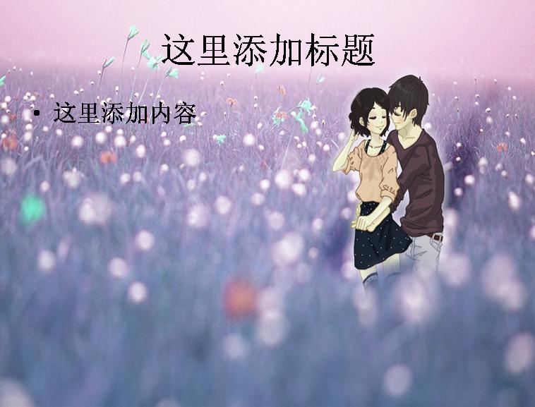 七夕浪漫爱情卡通(8)模板免费下载