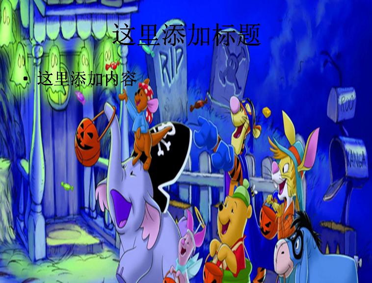万圣节,小熊维尼和朋友可爱背景图片模板免费下载