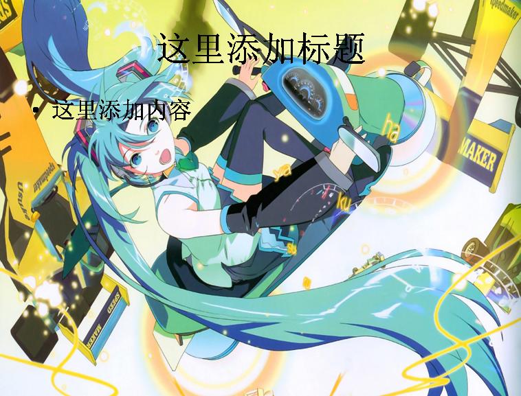 初音未来可爱动漫(5)